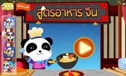 รีวิว สูตรอาหารจีน - เชฟแพนด้า เกมทำอาหารน่ารักๆในมือถือ เล่นได้ทุกเพศทุกวัย