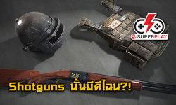 PUBG Mobile - เจาะลึก Shotguns โหดแค่ไหนมาดู!