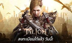 Talion เกม Open World สุดตระการตา เปิดเพจพร้อมลงทะเบียนรับรางวัลแล้ว!!