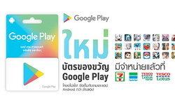 Google เปิดจำหน่ายบัตรของขวัญ Google Play ที่ร้านค้าชั้นนำแล้ว