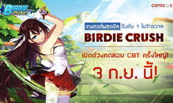 """เทิร์นโปร โชว์วงสวิง """"Birdie Crush"""" เกมกอล์ฟน้องใหม่ เปิด CBT แล้ววันนี้"""