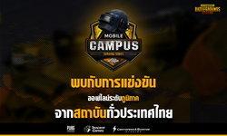 เผยรายชื่อเหล่าตัวเต็ง การแข่ง PUBG Mobile Campus Survival Series
