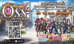 เกม OSS จับมือแบรนด์ระดับโลกเปิดลงทะเบียนล่วงหน้า แจกโดนัท ฟรี 3,000 ชิ้น