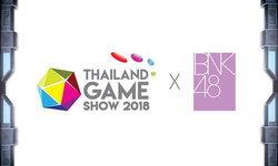 พบกับ Thailand Game Show 2018 x BNK48 จัดเต็มความสุขให้คุณตลอดทั้ง 3 วัน