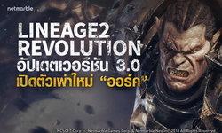 พี่เบิ้มเข้าไทย! Lineage2 Revolution เปิดตัว 'ออร์ค' เผ่าใหม่ที่ทุกคนรอคอย