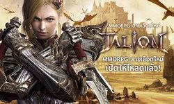 TALION สุดยอดเกมมือถือ MMORPG เปิดให้เล่นก่อนใครแล้ววันนี้