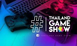 Thailand Game Show 2020 เดินหน้าจัดไม่กลัวแม้ COVID