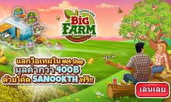 BIG FARM แจกฟรี!! โค้ดไอเทมมูลค่า 400 บาท ให้ทั้งชาวสวนหน้าใหม่หน้าเก่า