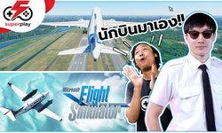 เมื่อนักบินตัวจริงมาลองเล่นเกม Flight Simulator 2020