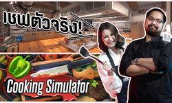 เมื่อเชฟตัวจริง! มาลองเล่นเกม Cooking Simulator