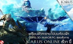Godlike Games เตรียมเปิด Icarus Online เกม MMORPG สุดอลังการเร็วๆนี้