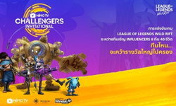 Nimo TV Challengers Invitational ชวนแข่งเกม League of Legends: Wild Rift