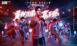 Street Fighter: Duel เกมมือถือนักสู้ข้างถนนรูปแบบ Idle เปิดให้เล่นแล้วที่จีน