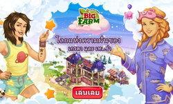 มาสร้างฟาร์มสุดสวย ในโลกแห่งความฝัน ไปกับเกม Big Farm