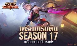 RoV โอ๊ยละลายสกิน Heavenly Striker : Airi พร้อมลุย Rank Season 17 !!