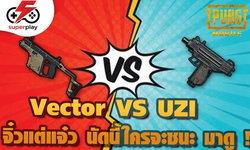 PUBG MOBILE ศึกปืนกลมือ Vector VS UZI จิ๋วแต่แจ๋ว มวยรุ่นนี้ ใครชนะ