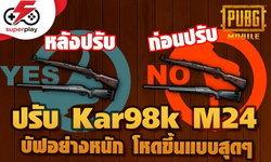 PUBG MOBILE - ปรับใหม่ Kar98K,M24 บัฟอย่างหนัก โหดขึ้นแบบสุดๆ