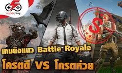 เกมยิงแนว Battle Royale เกมไหน โครตดี VS โครตห่วย