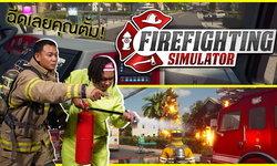 แท็คทีมสิงห์ผจญเพลิงตัวจริง! ลุยเกม Firefighter Simulator