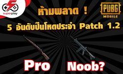 5 อันดับปืนโหดของ PUBG MOBILE เวอร์ชั่น 1.2 ที่ควรมีไว้ใช้กัน