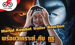 Mortal Kombat Trailer Reaction พร้อมวิเคราะห์กับกูรู !