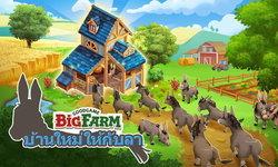 เกมส์ปลูกผัก Big Farm เพิ่มฟาร์มชุมชนตัวใหม่ คอกเลี้ยงลา