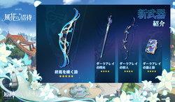 ข้อมูลอาวุธใหม่ Genshin Impact ที่จะมาในแพทช์ 1.4