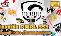 PUBG MOBILE - แนะนำทีม PMPL SS3 ทีมไหนมีใครบ้างจะได้เชียร์กันถูก