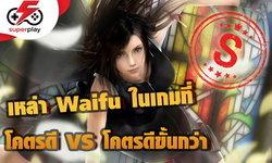เหล่าสาวๆในเกม (Waifu) ตัวไหนดี ตัวไหนเด็ด