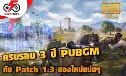 PUBG MOBILE - ครบรอบ 3 ปีกับ Patch 1.3 ของ PUBGM ของใหม่แน่นๆบอกเลย