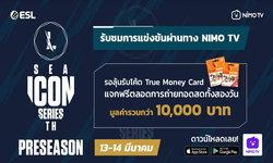 แจกทรูมันนี่รวม 10,000 บาท แค่ชมการแข่ง Wild Rift - SEA Icon Series 2021 ผ่าน Nimo TV