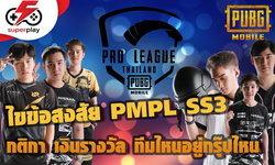 PUBG MOBILE - ไขข้อสงสัย PMPL SS3 ทีมไหนอยู่กรุ๊ปไหน