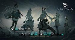 ป่วยเรือ Black Surge Night เกมมือถือ RPG สไตล์อนิเมะตัวใหม่เปิดให้ลงทะเบียน
