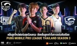คลื่นลูกใหม่ฟอร์มสุดร้อนแรงใน PUBG Mobile Pro League - Season3