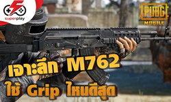 PUBG MOBILE - เจาะลึกปืน M762 ใช้ Grip ไหนดีสุด