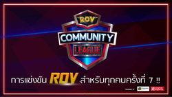 การแข่งขัน RoV Community League ซีซัน 7 เปิดรับสมัครแล้ว
