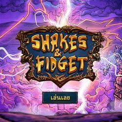 เกม Shakes & Fidget