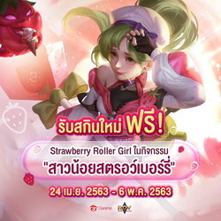สกินฟรี !! Strawberry Roller Girl Roxie ของใหม่แกะกล่อง