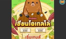 รู้จักกับ Zumba เกมตุ่นฝึกสมอง ลองเล่นแก้เซ็งช่วง COVID-19