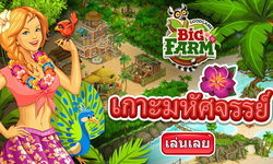 ร้อนนักต้องพักร้อน กับแปลงปลูกผักสไตล์ชาวเกาะ Tropical ในเกม Big Farm