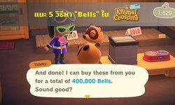 5 วิธีหาเงิน Bells ใน Animal Crossing New Horizons
