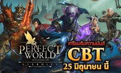 Perfect World เกมสุดคลาสสิค เปิด CBT 25 มิถุนายนนี้