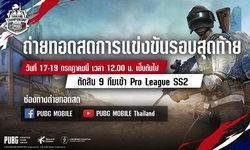 รอบชิงฯ 17 - 19 ก.ค.นี้ ศึกตัดสินการแข่งขัน PUBG Mobile Thailand Championship 2020