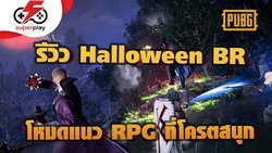 PUBG - รีวิว HALLOWEEN BR โหมดใหม่แนว RPG ที่โครตมันส์