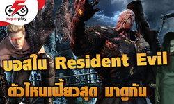 เหล่าบอสใน Resident Evil ที่ โคตรดี vs โคตรห่วย