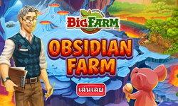 เกม Big Farm ชวนบุกเบิกฟาร์มแห่งใหม่ Obsidian Farm