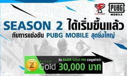 อยู่บ้านแข่ง PUBG MOBILE! กับ Superplay Tournament ชิงรางวัลรวมกว่า 30,000 บาท