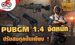 PUBG MOBILE - Patch 1.4 จัดหนัก ปรับสมดุลปืนเพียบ !