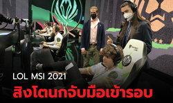 สรุปผลการแข่ง LOL MSI 2021 รอบแบ่งกลุ่ม กลุ่ม B สิงโตกับนกจับมือกันเข้ารอบ