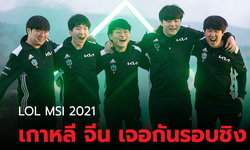สรุปผลการแข่ง LOL MSI 2021 รอบ Semifinals เกาหลี จีนเจอกันรอบชิง